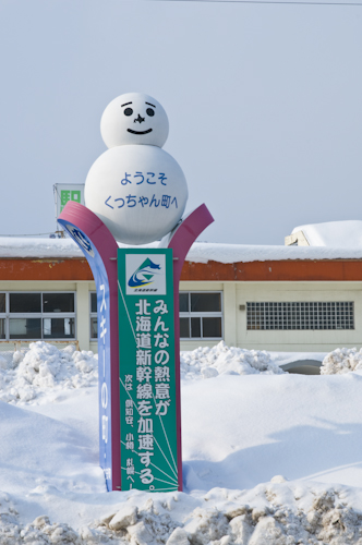 Our guardian and protector- the snowman mascot at the Kutchan train station.